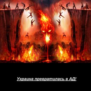 «Горите в аду с такой незале…