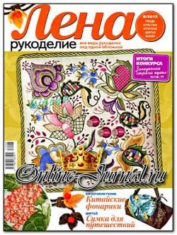 Лена рукоделие № 8 (2012) читать онлайн