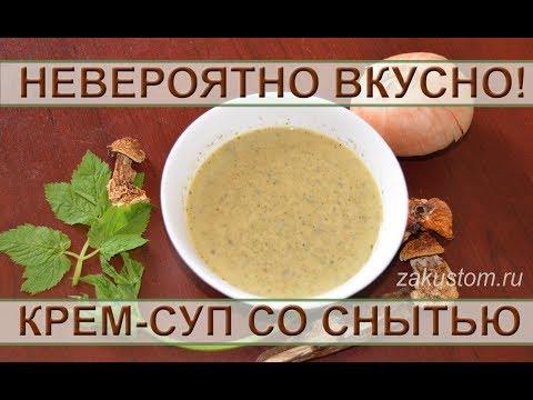 Сливочный суп-пюре со снытью и грибами - невероятно вкусно!