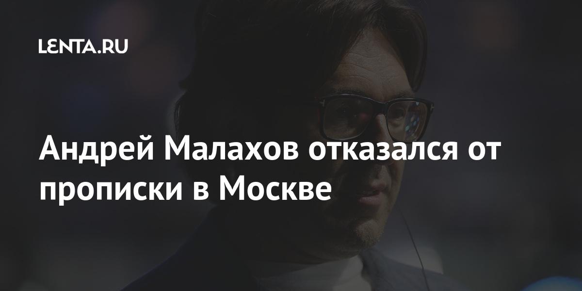 Андрей Малахов отказался от прописки в Москве Дом