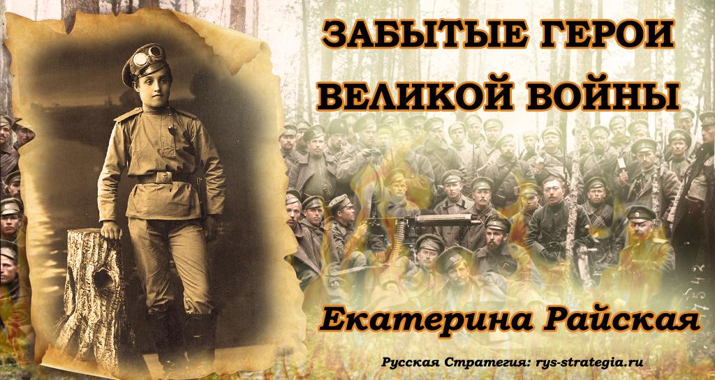 Забытые герои Великой войны: Екатерина Райская