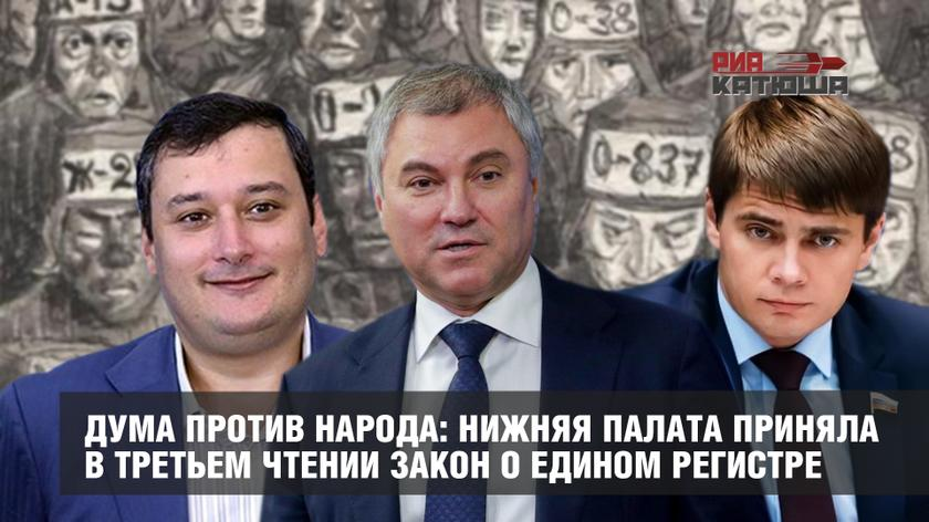 Дума против народа: нижняя палата приняла в третьем чтении закон о едином регистре