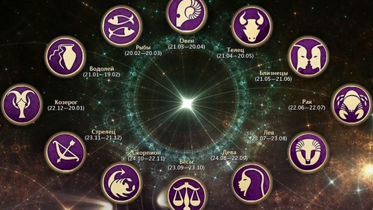 Ежедневный гороскоп на 19 сентября
