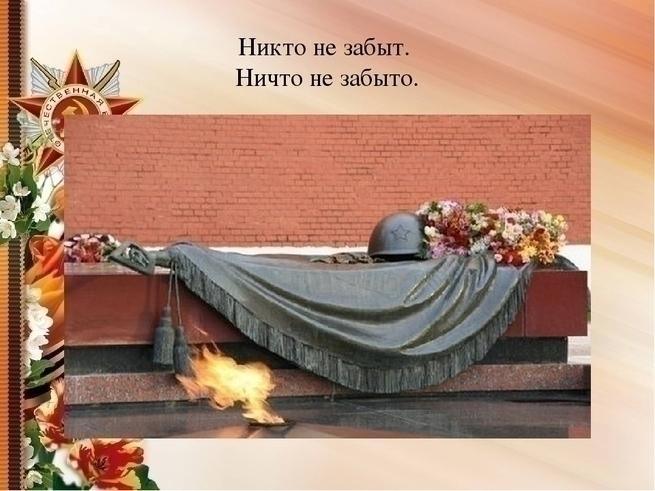 Памяти Воина России