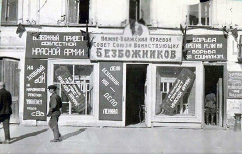 11 марта 1931 года в СССР запрещены продажа и ввоз Библии. история, ретро, фото