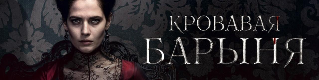 Сериал «Кровавая Барыня» – новые грани мерзости на государственном канале