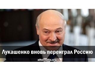 Лукашенко вновь переиграл Россию геополитика