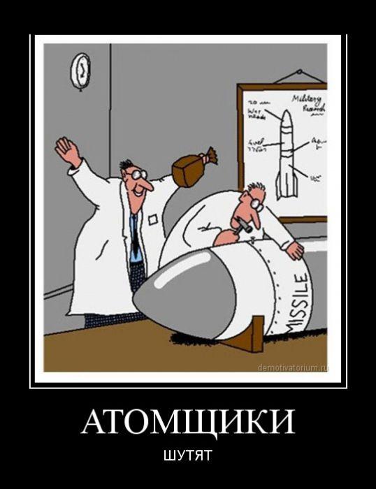 Термоядерный юмор физиков