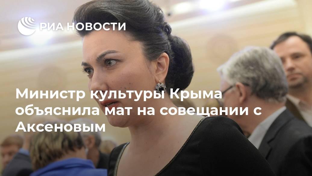 Министр культуры Крыма объяснила мат на совещании с Аксеновым Лента новостей