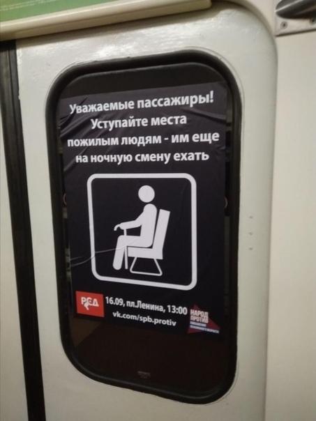 Тонкий троллинг Пенсионной реформы в Питерском метро