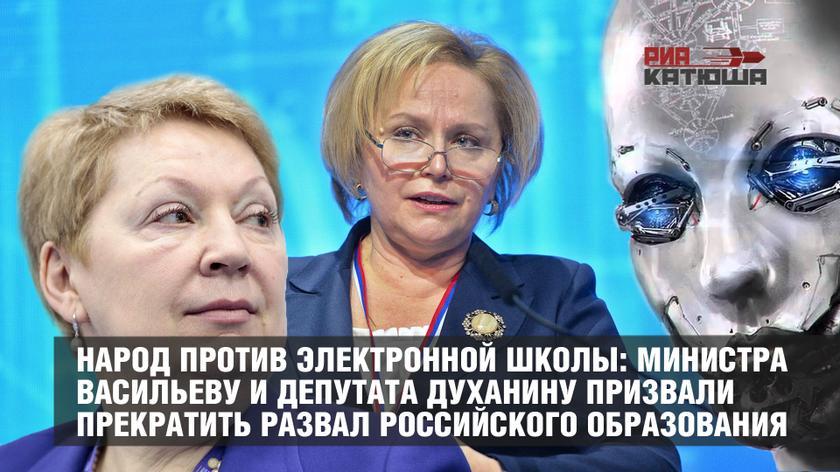 Народ против электронной школы: министра Васильеву и депутата Духанину призвали прекратить развал российского образования