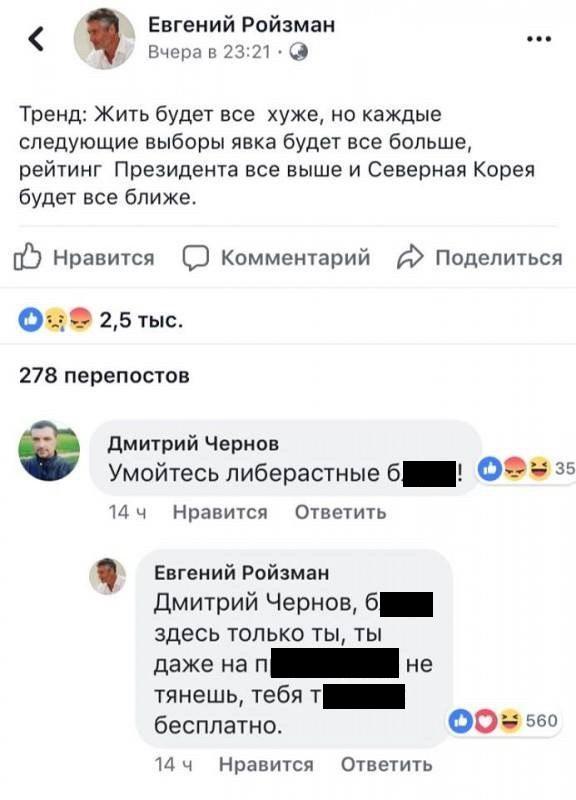 Бессильная злоба: Мэр Екатеринбурга Ройзман покрыл матом жителей города