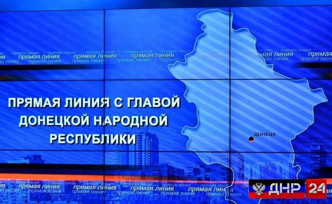 Названа дата прямой линии с Главой ДНР Александром Захарченко