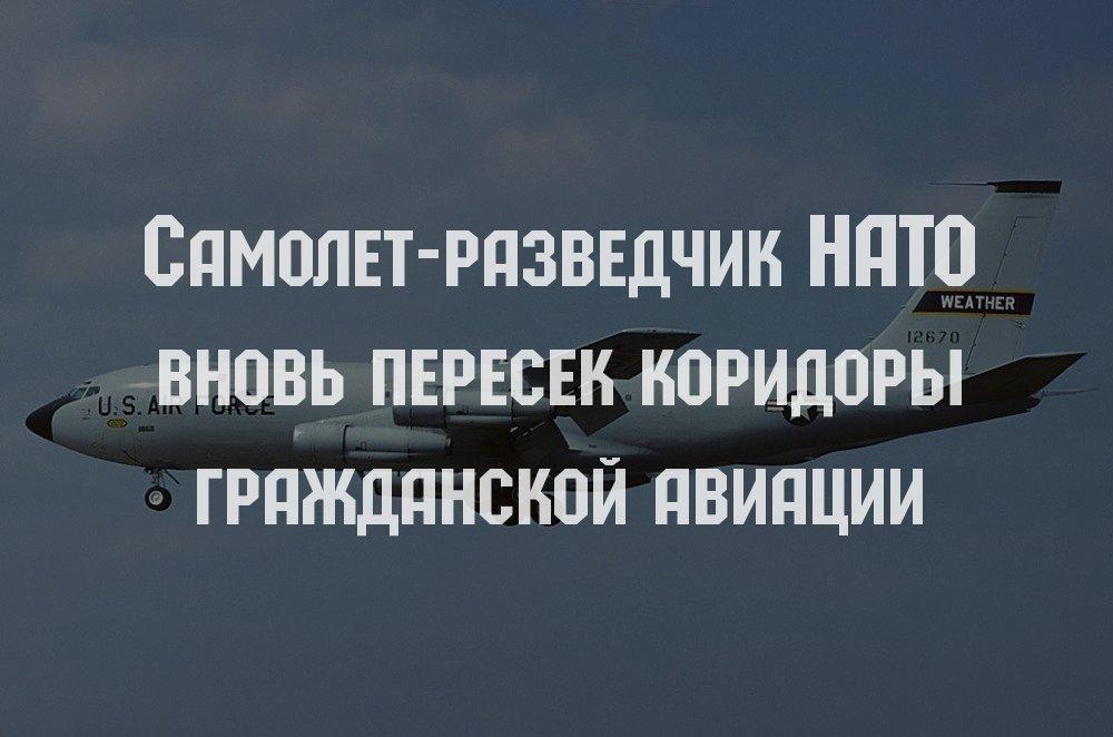 Самолет-разведчик НАТО вновь…