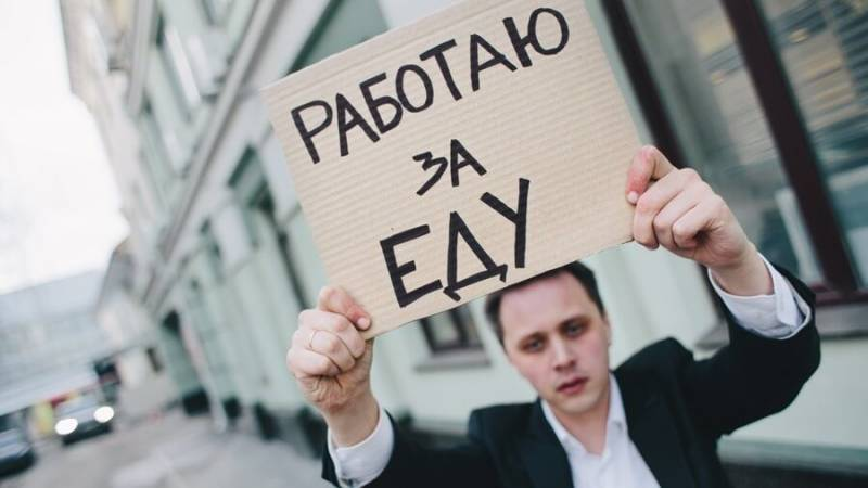 Рынок труда: это не катастрофа, это беда! россия