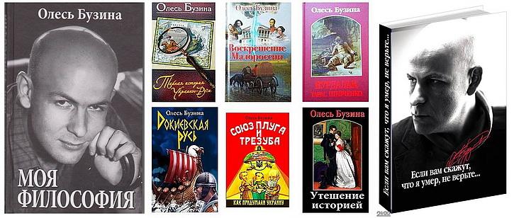 Меняются настроения: Книги Олеся Бузины стали хитом в тюрьме Киева