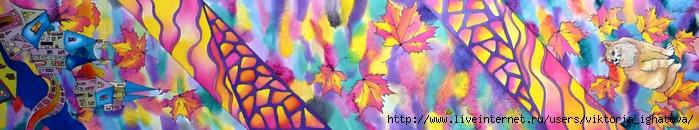 """Шарфик """"Осенний позитив"""". МК по батику от Виктории Игнатовой"""