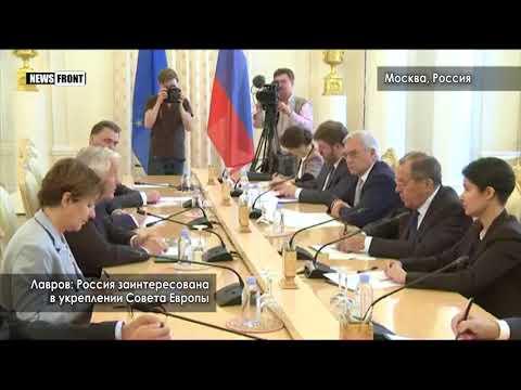 Лавров: Россия заинтересована в укреплении Совета Европы