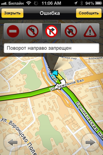 «Яндекс» будет предупреждать…