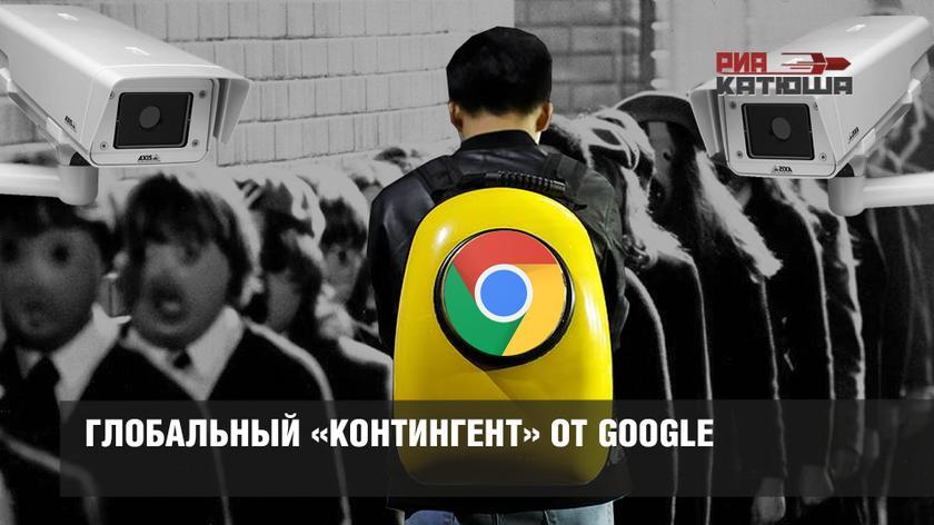 Глобальный «Контингент» от Google