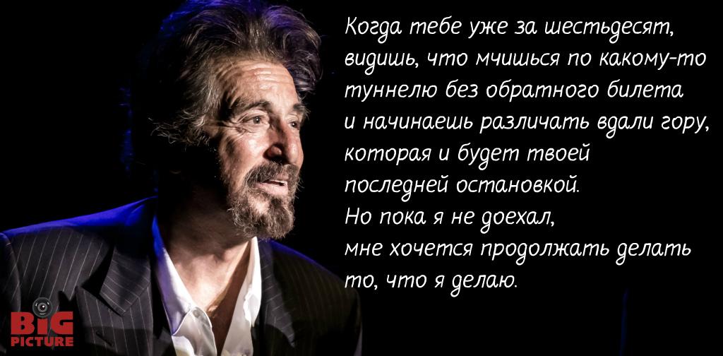 Цитаты великого Аль Пачино