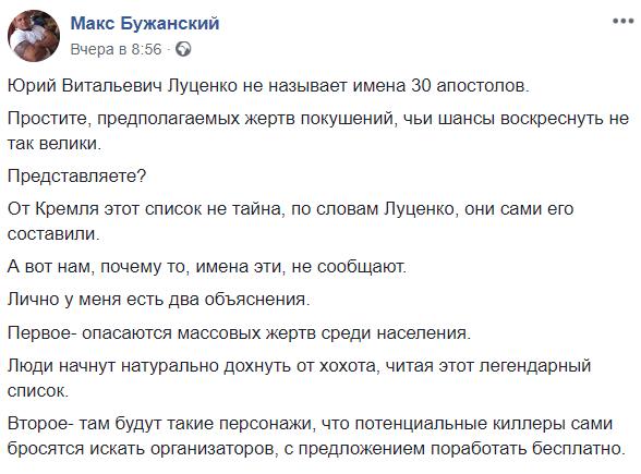 """Список украинских """"журналистов"""" на """"ликвидацию"""""""