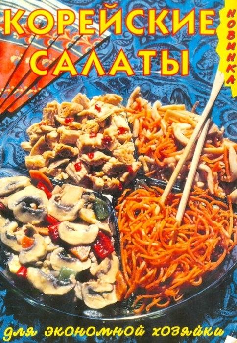 Книга Корейские салаты