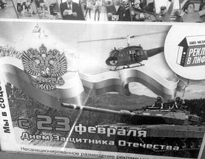Тюменцев поздравили с Днем защитника отечества плакатами с немецкими танками