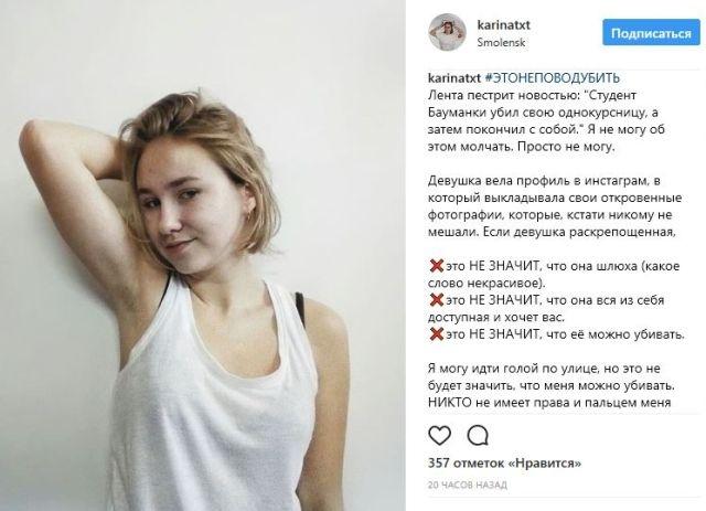 Флешмоб #этонеповодубить в поддержку убитой Артемом Исхаковым студентки Татьяны Страховой