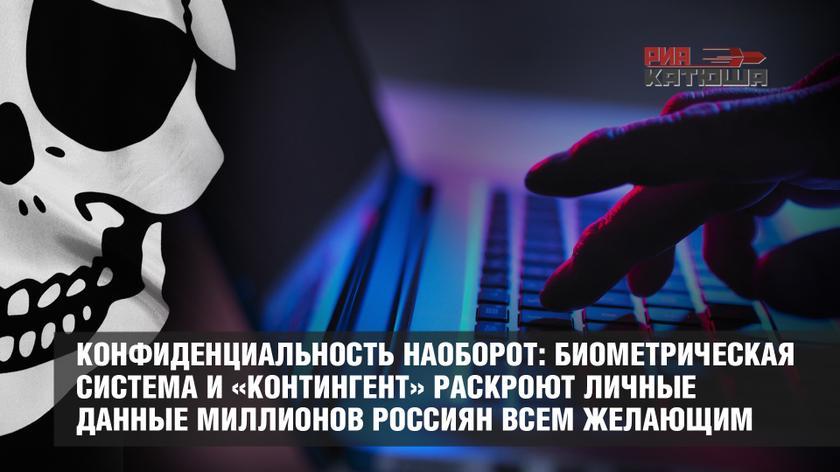Конфиденциальность наоборот: биометрическая система и «Контингент» раскроют личные данные миллионов россиян всем желающим