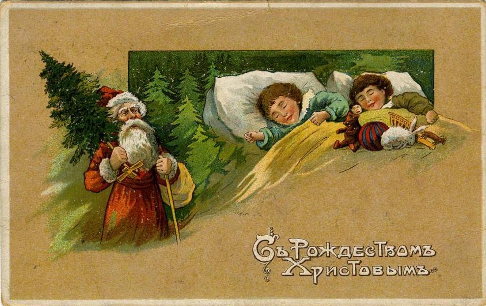 Дореволюционные открытки новый год и рождество