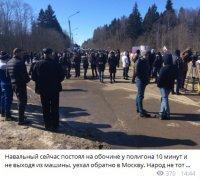 Участники митинга в Волоколамске возмущены появлением Навального