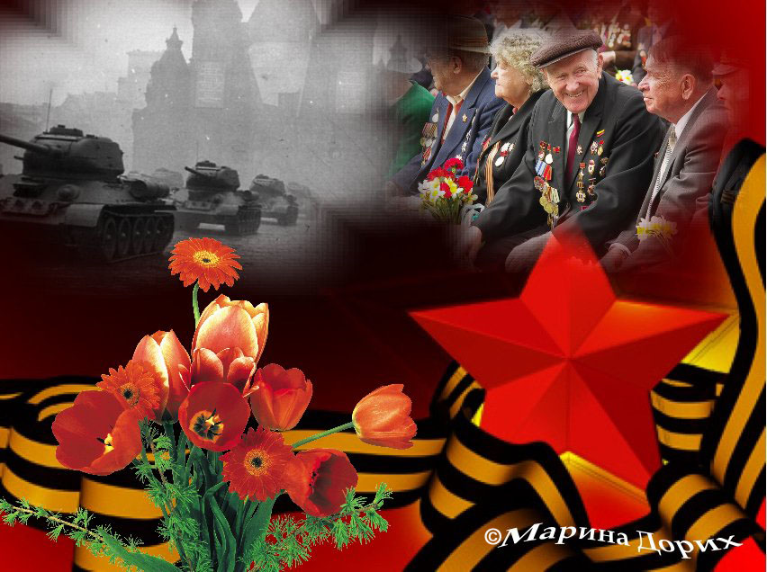 С праздником Великой Победы!!!