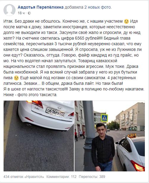 Москвич подрался с таксистом…