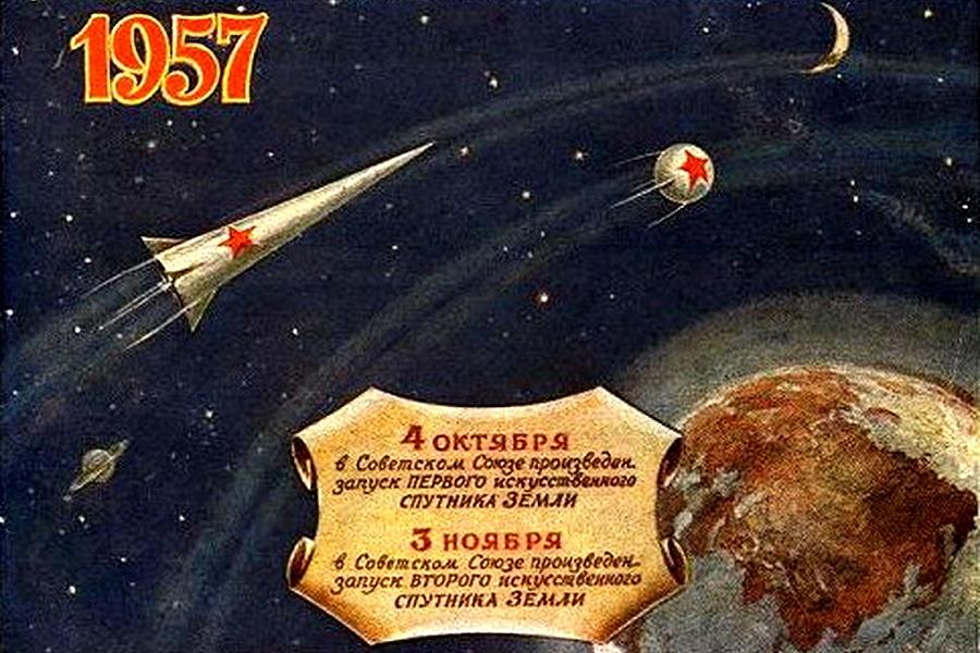 Без русского космоса не было…
