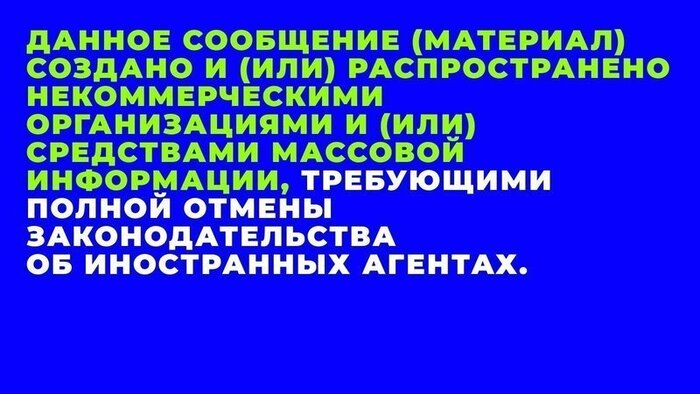 Эхо Москвы. Петиция. Мы требуем отмены законов об «иноагентах»