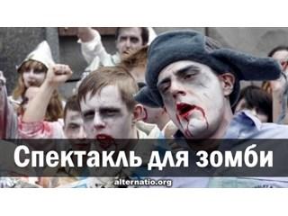 Спектакль для зомби украина