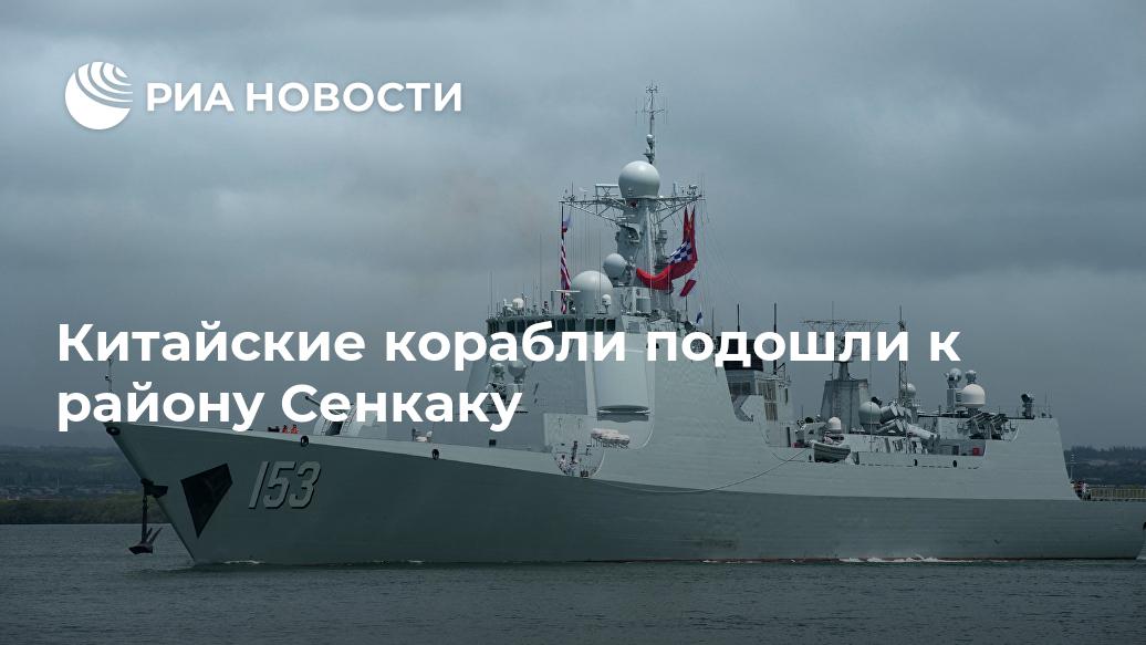 Китайские корабли подошли к району Сенкаку