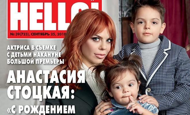 Анастасия Стоцкая впервые показала дочь на страницах нового номера HELLO!