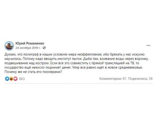 Украинские «эскадроны смерти» украина