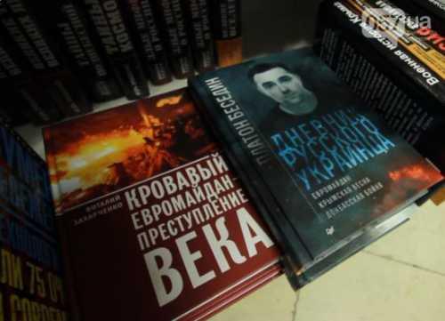 О книгах, запрещенных на Украине