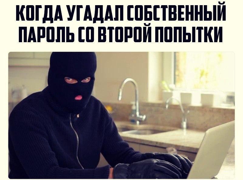 День, картинка хакер смешная