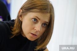 Поклонская считает, что майдан начнется с Екатеринбурга. ВИДЕО