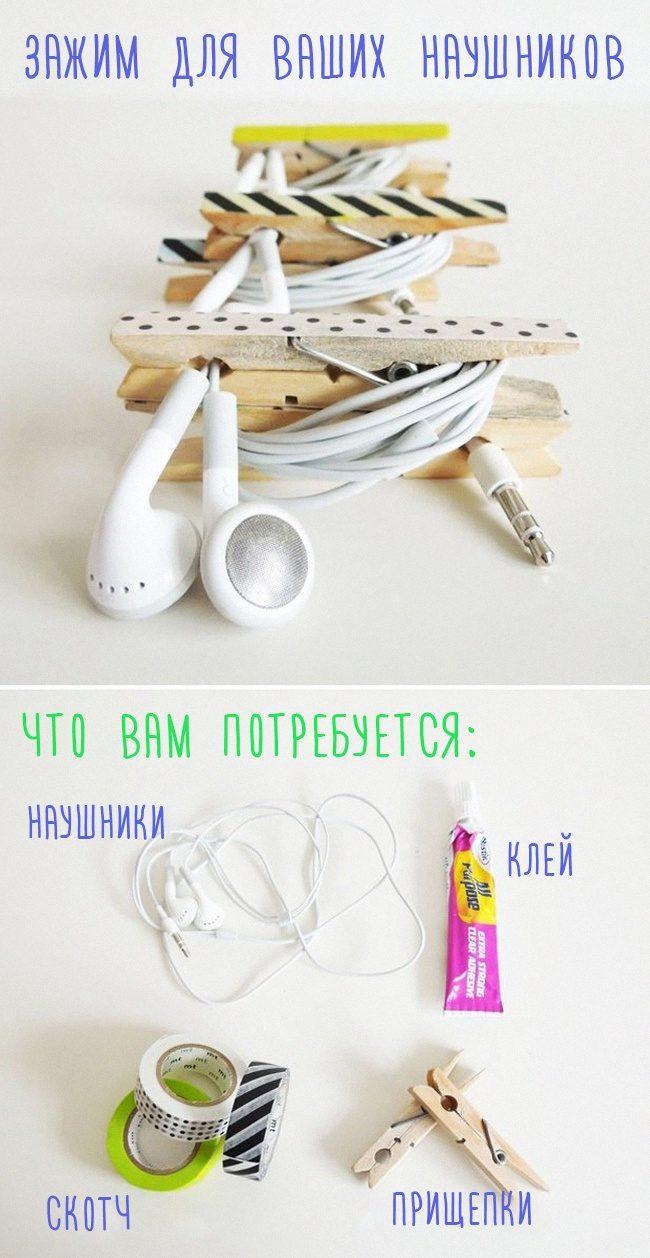 Вещи, которые можно сделать своими руками
