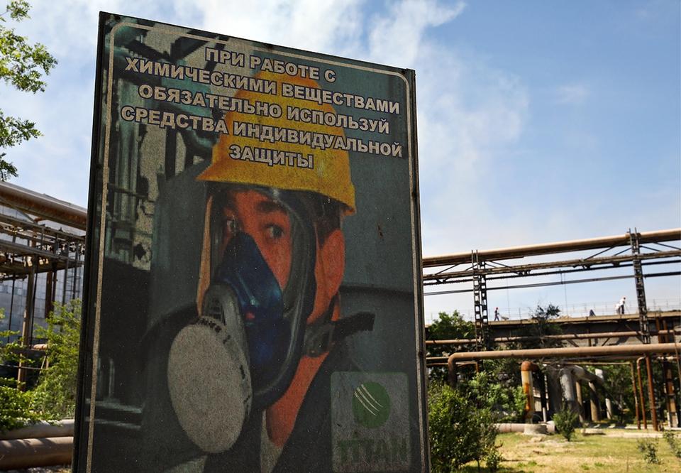 В Армянске отменили режим ЧС
