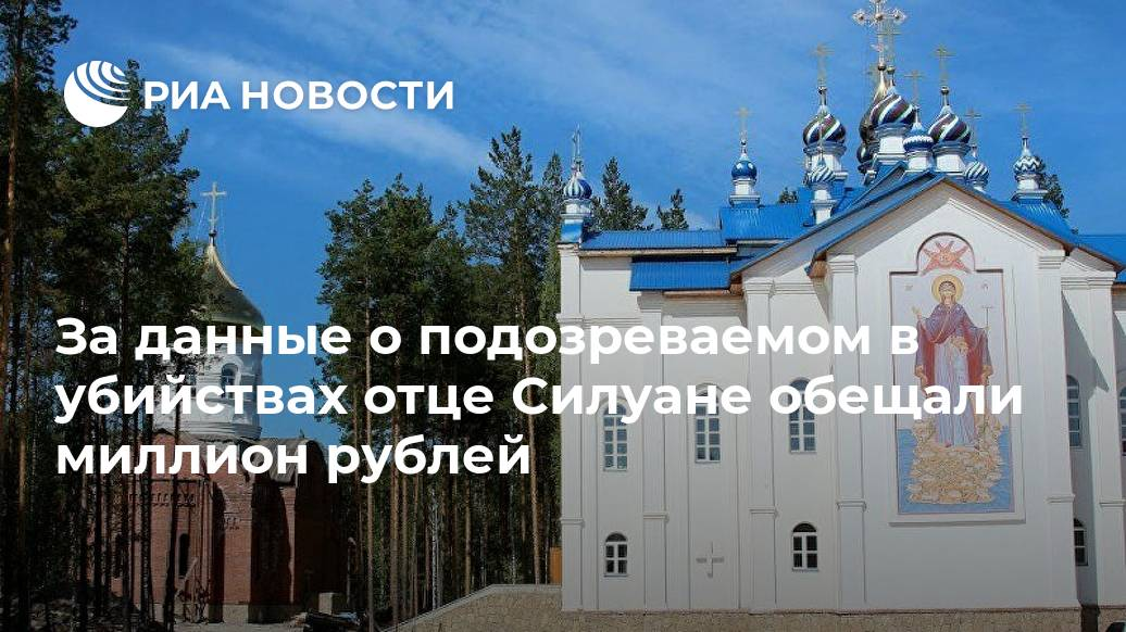 За данные о подозреваемом в убийствах отце Силуане обещали миллион рублей Лента новостей