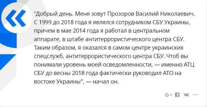 Экс-сотрудник СБУ признался в работе на российские спецслужбы новости,события, политика