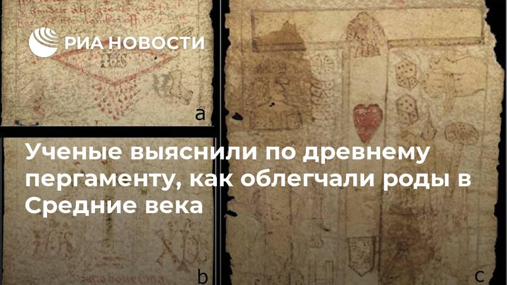 Ученые выяснили по древнему пергаменту, как облегчали роды в Средние века Лента новостей