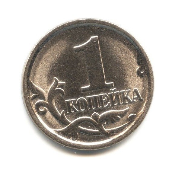 Центробанк похоронил копейку. Рубль она больше не бережет