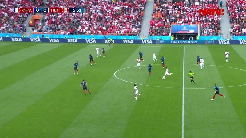 Франция - Перу. Герреро наносит удар с центра поля